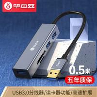 京东PLUS会员 : 毕亚兹 USB 3.0分线器带 SD/TF卡读卡器