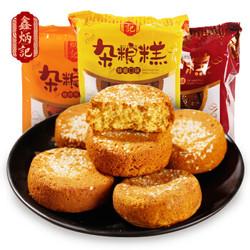 鑫炳记 谷酥杂粮糕 蜂蜜、红枣、南瓜三口味320g*3袋