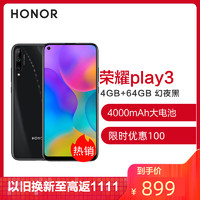 HUAWEI 华为 荣耀 Play3 智能手机 4GB+64GB
