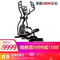 美国AEON正伦豪华家用椭圆机双轨电动坡度磁控静音太空漫步机椭圆仪健身器材590D 售后无忧