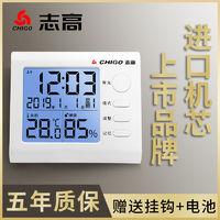 志高电子温度湿度计 电子表 14.9元包邮