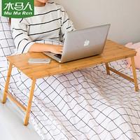 木马人折叠笔记本电脑小书桌