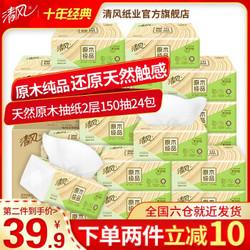 清风  抽纸餐巾纸2层150抽24包家庭装婴儿可用纸巾包邮(原木纯品)经典系列 *2件