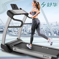 SHUA 舒华 SH-T5500I A5智能跑步机