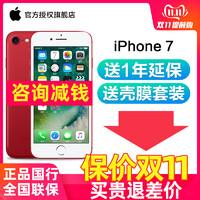 Apple/苹果 iPhone 7手机官方旗舰店苹果7国行全网通手机6s 7 8plus智能 xr XSMAX 11pro手机