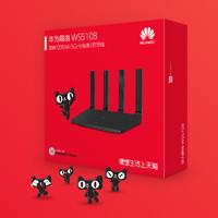 Huawei 华为 WS5108天猫定制版 路由器