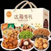 CAFINE 刻凡 坚果零食礼盒 10袋装 960g
