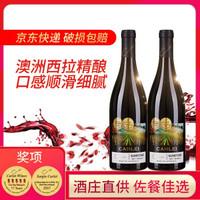 卡利酒庄SUNSTONE系列原装原瓶 双瓶装 750ml*2
