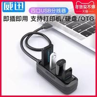威迅 USB扩展器一拖四HUB分线器