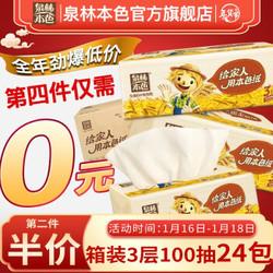 泉林本色 抽纸 不漂白本色餐巾纸原浆健康面巾纸3层100抽24包(7200张量贩箱装) *4件