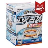 CARMATE 快美特 蒸汽消毒罐 空调内饰杀菌消毒 *3件