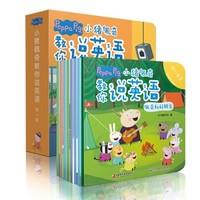 《小猪佩奇教你说英语》(第一辑 全8册)