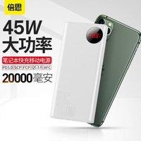 倍思 充电宝 45W超级快充 20000毫安大容量双向快充移动电源