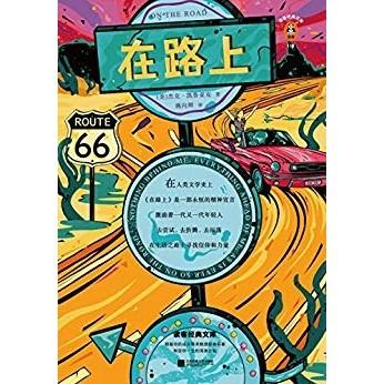 《读客经典文库:在路上》Kindle电子书