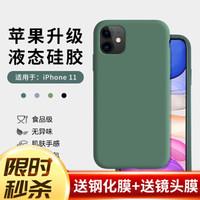 苹果11-iPhonex系列真液态硅胶手机壳+送钢化膜+送镜头膜