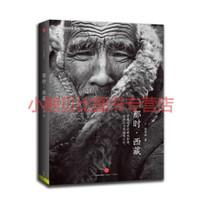 中国国家地理《那时 西藏》徐家树中信出版社