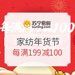 苏宁易购 家纺年货节 自营极速达