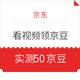 移动专享:京东 每日看视频领京豆 30-50京豆