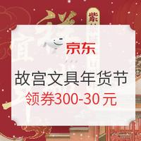 京东 紫禁城六百周年 故宫文具年货节