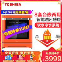 Toshiba/东芝8套洗碗机 DWZ2-0812A 全自动家用洗碗机高温干燥