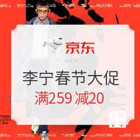 京东 李宁官方网店 春节大促不打烊