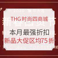 THG时尚四商城 新春囤货节