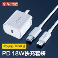 京东京造 TC-012 Type-C 18W 快速充电器+MFI认证 C to L PD快充线 1.2米