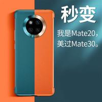 观悦 华为mate20/mate20x/mate20Pro保护套手机壳+送钢化膜