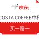 京东PLUS会员、优惠券码:COSTA COFFEE 中杯手工饮品 买一赠一券 买1送1