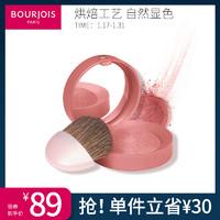 BOURJOIS妙巴黎官方正品烘焙腮红2.5g自然裸妆提亮修容腮红