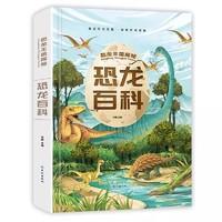 《恐龙百科全书》 注音版 精装大开本