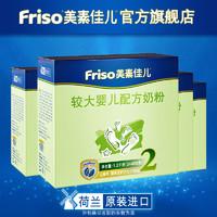 Friso美素佳儿荷兰原装进口婴儿奶粉2段1200g*4 适合6-12个月