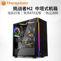 Tt 挑战者H2电脑台式机机箱 全侧透ATX游戏组装静音防尘水冷机箱