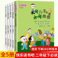 二三年级下册课外阅读故事书籍全套 注音版同步教材经典必读书目