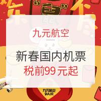 九元航空春节假期机票