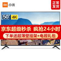 小米(MI)电视4S 50英寸  4K超高清蓝牙语音遥控人工智能网络液晶平板电视