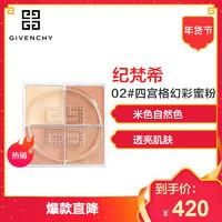 纪梵希(Givenchy)轻盈无痕明星四色散粉2号 4x3g (四宫格幻彩蜜粉 粉饼 定妆控油 多色)