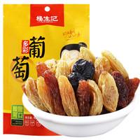 杨生记 蜜饯果干 多彩葡萄干 150g *2件