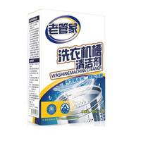 老管家洗衣机槽清洁剂全自动滚筒波轮清洗剂内筒除垢剂非消毒杀菌