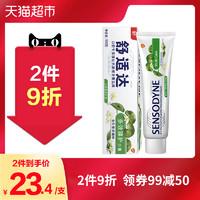 88VIP:舒适达 抗敏感多效臻护牙膏 100g *6件