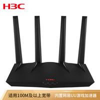 华三(H3C)X3至尊版 2600M 游戏电竞路由全千兆无线wifi家用穿墙双频路由器