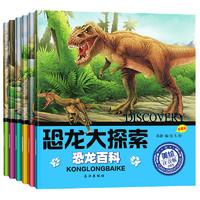 《恐龙大探索绘本》注音版 全6册