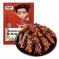 蜀道香 烧烤味牛肉干 100g *8件