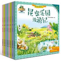 《昆虫乐园漫游记》(全8册)赠涂色本