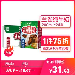 兰雀Lacheer 高钙全脂纯牛奶200mL*24盒 奥地利原装进口 *5件