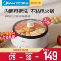 美的多功能可拆洗家用电火锅电煮锅大容量可分体不粘电热锅151