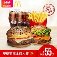 麦当劳 安格斯黑金双人餐  单次券