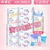 ABC超薄卫生巾棉柔日夜组合装含超长夜用420mm 护垫共15包94片 日用5包 夜用9包 护垫1包