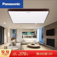 松下(Panasonic)LED吸顶灯遥控连续调光调色卧室灯客厅灯具 棕色-HHLAZ1645S *2件