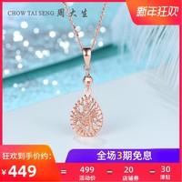 CHOW TAI SENG 周大生 玫瑰金吊坠18k金正品单坠时尚水滴挂坠子女彩金